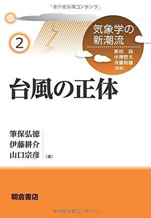 book_taifuu_3