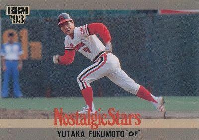 福本走塁コーチ「盗塁のコツ?まずは塁に出ることや!」ダゲキシドー