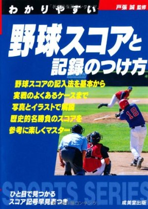 book_yakyuu_data_6