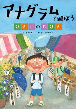 book_anaguramu_1