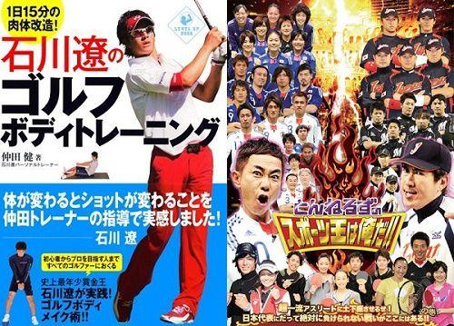 book_ishikawaryou_tonneruzu_1