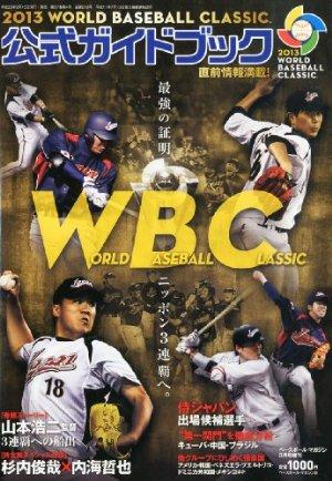 book_wbc_3