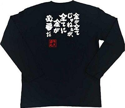 item_syatu_kane_1