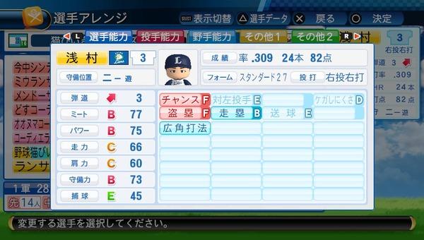 三大オールBっぽい選手 丸 浅村