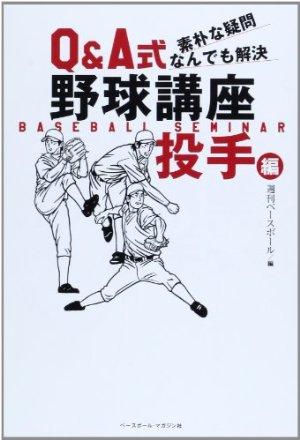book_yakyuu_8