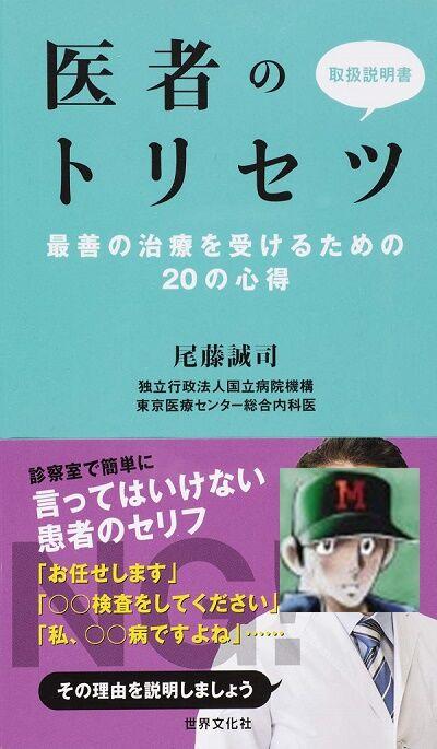 book_isya_doigaki_1