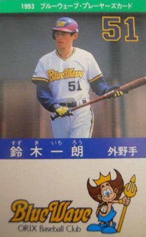 【悲報】オリックス鈴木一郎選手、登録名をイチローへ