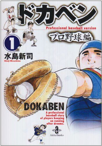 book_dokaben_pro_1