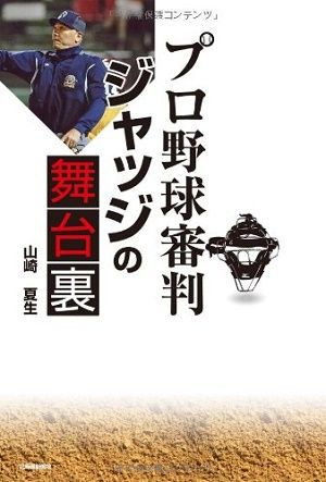 book_yakyuu_sinpan_1