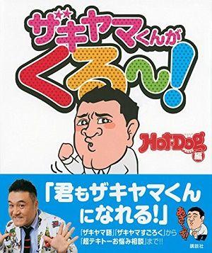 book_zakiyama_1