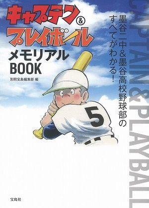 book_captain_m_1