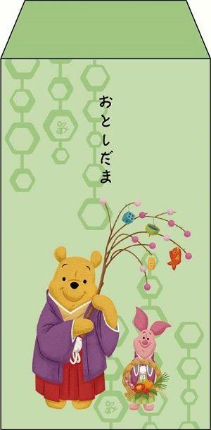 item_otoshidama_10