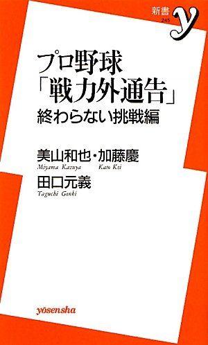 book_senryokugai_3