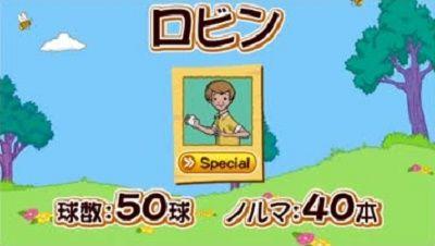 game_kumanopu_robin_1