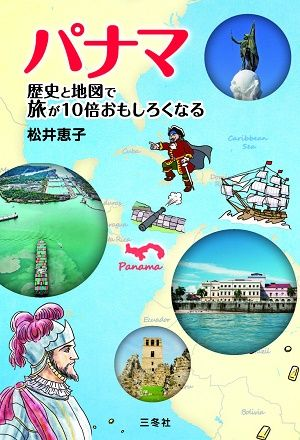 book_panama_1