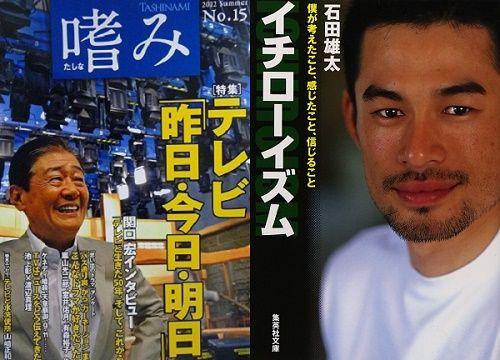 book_sekiguchi_ichiro_1