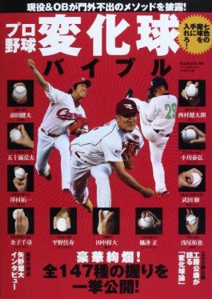 book_henkakyuu_2