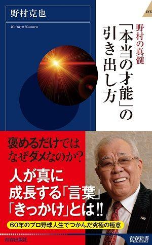 book_nomurakatsuya_2