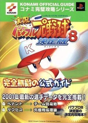game_pawapuro8k_1