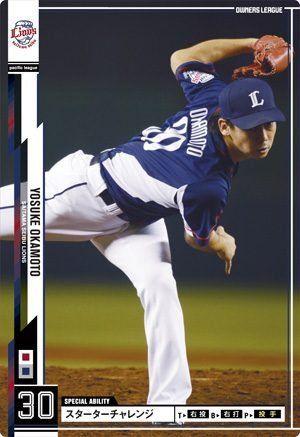 【悲報】西武・岡本洋介さん、久しぶりの先発試合がとんでもないことになってしまう