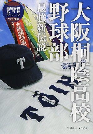 book_oosakatouin_1