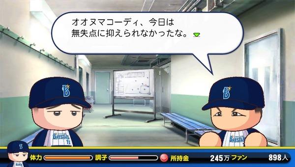 ワイ「マイライフやるで!横浜のピッチャーや!」