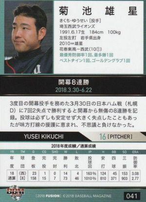L_016_kikuchi_83