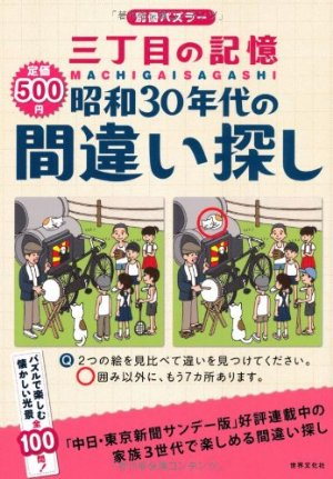 book_machigai_1