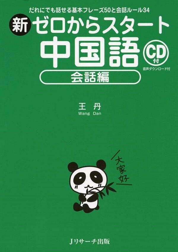 book_cyuugoku_1