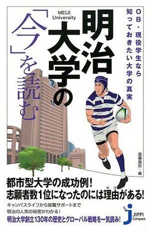 book_meijidaigaku_1