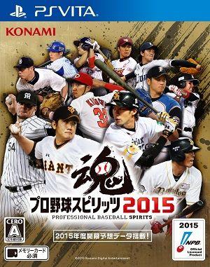 game_purosupi2015_1