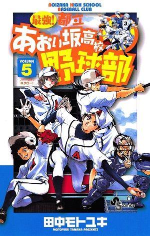 book_aoizaka_1
