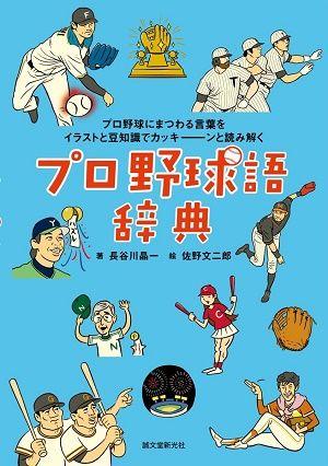 book_yakyuuyougo_1
