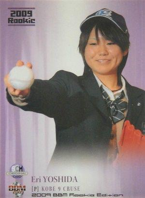 card_yosida_1