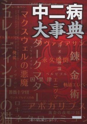 book_tyuuni_1