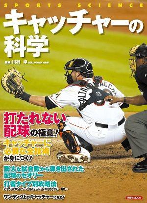 book_catch_1