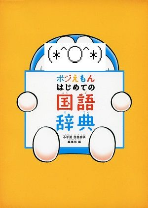 book_doraemon_kokugo