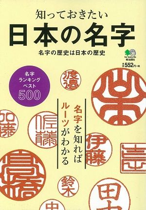 book_myouji_1