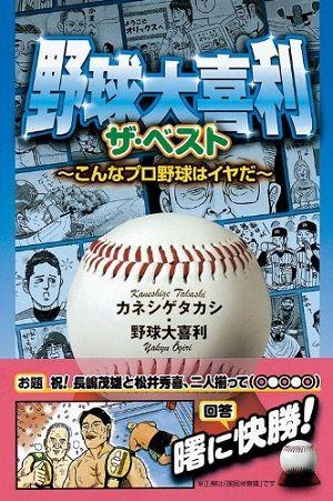 book_yakyuu_aruaru_1