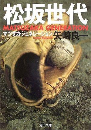 book_matsuzakasedai_1