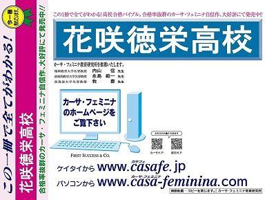 book_hanasakitokuharu_2