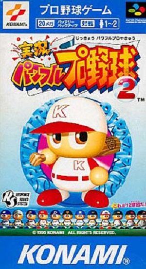 game_pawapuro2_1