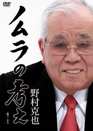 ノムさんが組んだ日本代表打線www