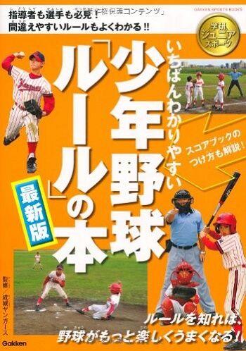 book_syounennyakyu_1