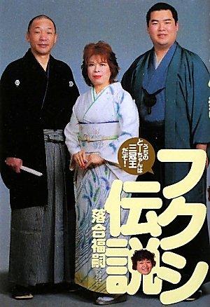 book_ochiaifukushi_1