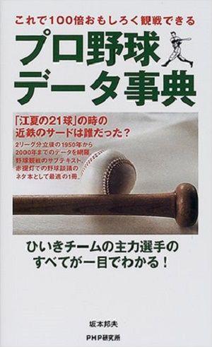book_yakyuu_data_4