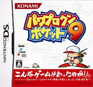 game_pawapoke9_1