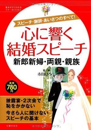 闘将土井垣、婚約する
