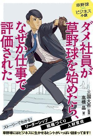 book_kusayakyuu_8