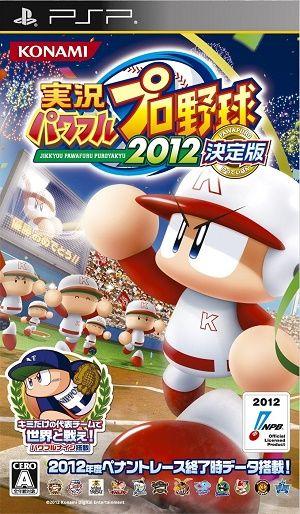 game_pawapuro2012k_1